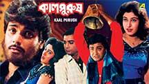 Watch Kaal Purush full movie Online - Eros Now