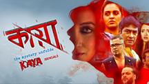Watch Kaya: The Mystery Unfolds full movie Online - Eros Now