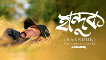 Watch Haanduk full movie Online - Eros Now