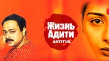 Watch Astitva - Russian full movie Online - Eros Now