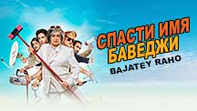 Watch Bajatey Raho - Russian full movie Online - Eros Now
