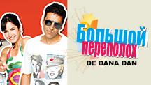 Watch De Dana Dan - Russian full movie Online - Eros Now