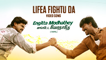 Lifea Fightu Da