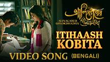 Itihaash Kobita