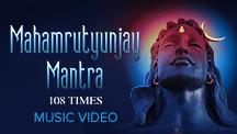 Mahamrutyunjay Mantra - 108 Mantra Jaap - Video Song