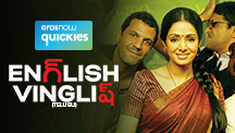 English Vinglish - Telugu