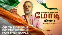 Modi Season 2 - CM TO PM - Tamil
